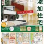 「茨木市 南春日丘」中古マンションのご紹介です♪