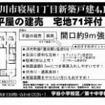 茨木市蔵垣内2丁目17-20 中古戸建 オープンハウス開催中 !(^^)!