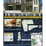 エクセランド菊丘&田宮本町オープンハウス
