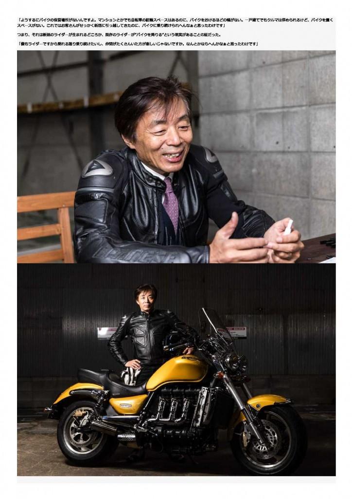 バイクガレージ大阪