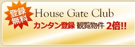 登録無料 House Gate Club カンタン登録